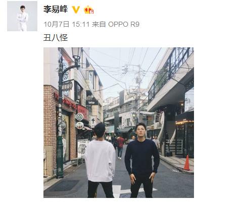 李易峰和陈伟霆的关系好吗 李易峰陈伟霆cp发糖了吗_WWW.028NB.COM