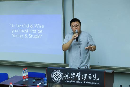 中促会大数值开展委员会主任、商询科技总裁马谦北大演讲