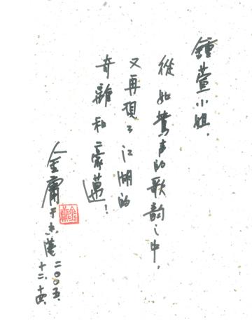 金庸先生为钟萱的第一次题词