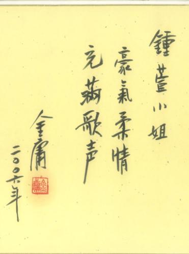 金庸先生为钟萱的第二次题词