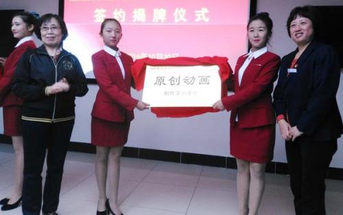 中国原创动画制作实训基地落户北京金隅科技学校