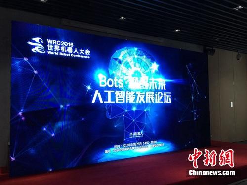 """2016世界机器人大会""""Bots""""专题论坛召开。 吴涛 摄"""