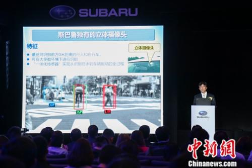 富士重产业斯巴鲁第一技能本部骨干喜濑胜之具体引见EyeSight的开辟进程及详细功用