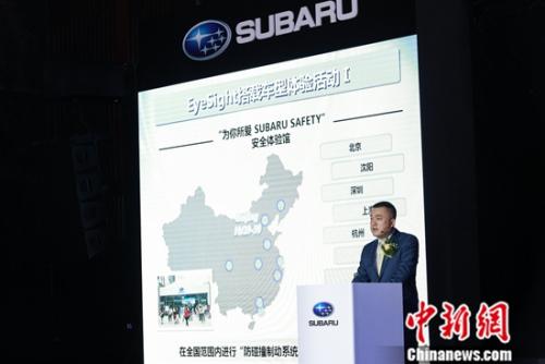 斯巴鲁汽车(国家)有限公司董事漠总司理曹学军颁布EyeSight的详细商场推行计划