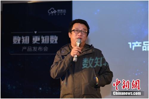 京东集团副总裁、京东云总裁何刚。