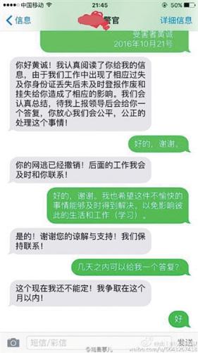 勐海警方给黄诚发短信抱歉。受访者供图