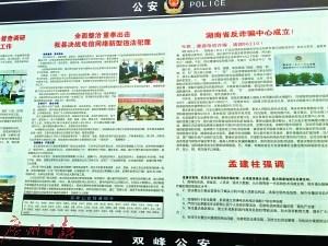 双峰县龙田派出所的宣传栏中全部是反电信诈骗的内容。