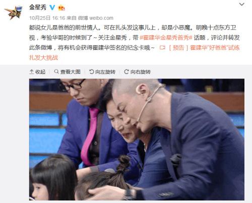 霍建华预习当奶爸 帮小女孩绑头发显柔情(图)
