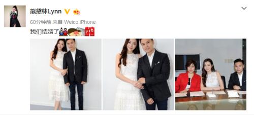 艺人熊黛林在微博晒出和郭可颂合影 宣布结婚