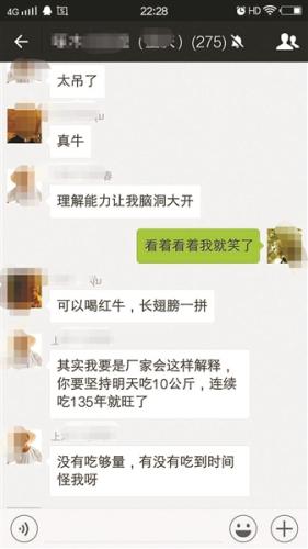 """""""旺旺""""举报人:信息泄露后很多人骂我傻 已辞职"""