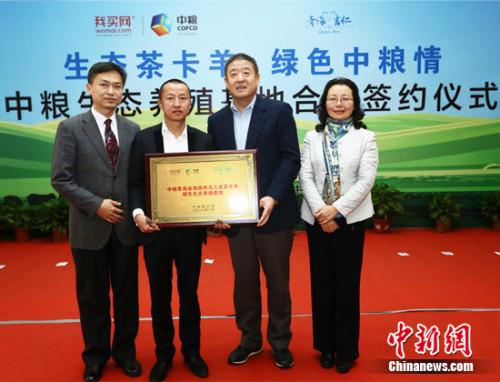 中粮茶卡羊生态养殖基地授牌仪式