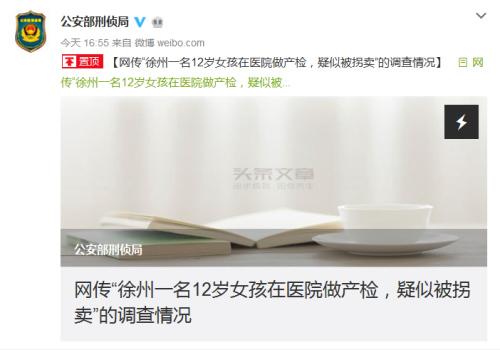 """公安部通报""""12岁女孩做产检""""案:为19岁越南公民"""