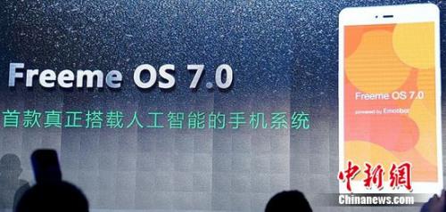 首款人工智能系统Freeme OS7.0