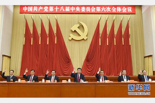 国家共产党第十八届中心委员会第六次整体会议,于2016年10月24日至27日在北京举办。这是习近平、李克强、张德江、俞正声、刘云山、王岐山、张高丽等在主席台上。新华社记者 李学仁 摄