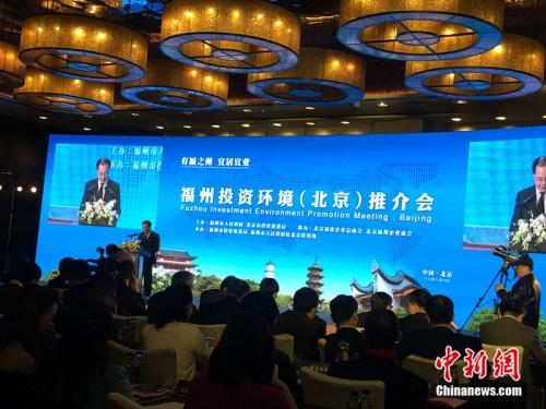 8日,福州出资环境推介会在北京举行。zhong