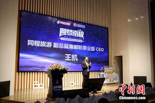同程旅游副总裁、同程邮轮CEO王凯在南极邮轮包船首航仪式上演讲