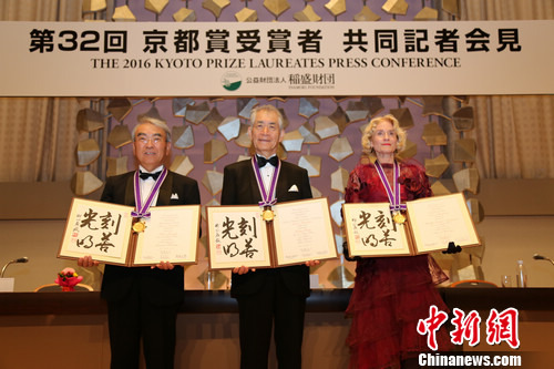图为2016年都门奖取得者金出武雄博士(左)、本庶佑博士(中)、玛莎・克拉文・纳斯鲍姆博士(右)举办记者会。