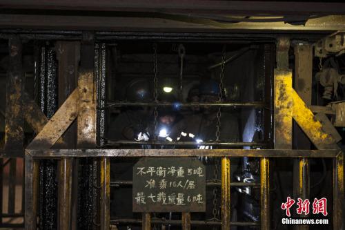 资料图:唐山开滦赵各庄矿的煤矿工人正在工作。<a target='_blank' href='http://www.chinanews.com/' >中新网</a>记者 翟璐 摄