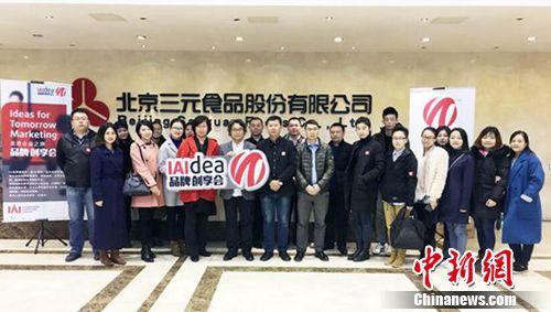 IAIdea品牌创享会走进三元之旅集体合影