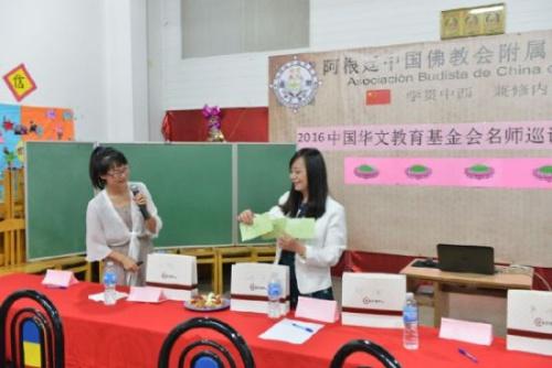 中山市实验小学陈清玲老师和学员老师进行互动