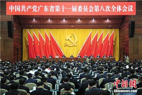 中共广东省委十一届八次全体会议在广州开幕。陈骥�F 摄
