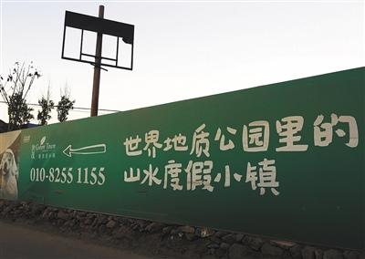 通往一渡青青小镇路边的广告牌。