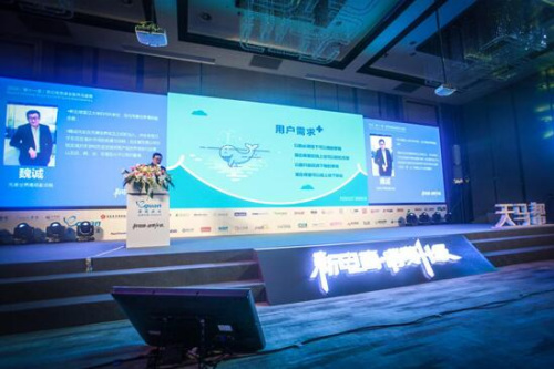 完美世界高级副总裁魏诚出席2016易观电商峰会