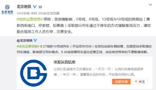 北京地铁10号线列车在劲松站因车辆故障 多条线换乘站部分列车不停车