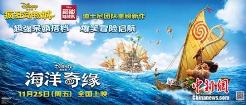 """《海洋奇缘》""""冒险启航""""版海报"""