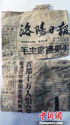 图为该名罹难地质工作者遗物,1960年9月13日发行的《洛阳日报》。罗云鹏 摄