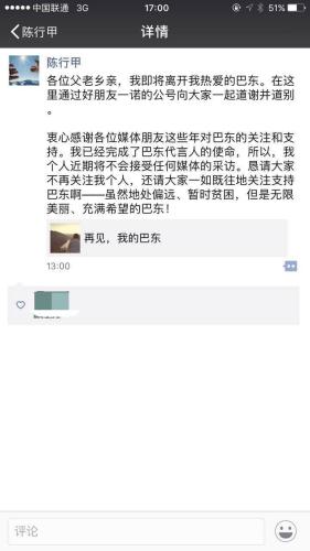 陈行甲微信朋友圈截图
