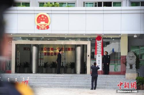 资料图:2015年1月28日,最高人民法院第一巡回法庭在深圳挂牌。 发 陈文 摄