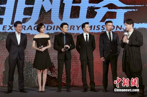 电影《非凡任务》六大主演黄轩、段奕宏、郎月婷、祖峰、邢佳栋、王耀庆首次亮相