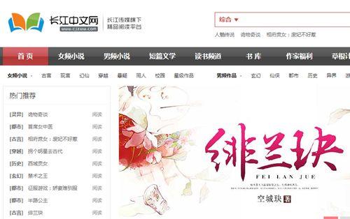 图片来源:网文原创网站长江中文网首页截图
