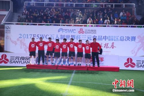 南京金晟堂莫名足球队登上2017F5WC五人制世界杯三元食品中国区总决赛的冠军领奖台,主办方供图