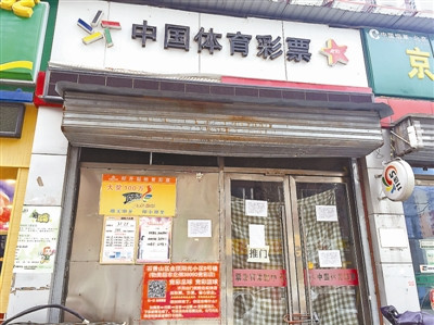 赵书兵位于石景山金顶阳光小区内的一家体彩店已关门