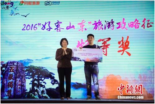 山东省旅游发展委员会副主任孙树娥为特等奖获得者颁奖