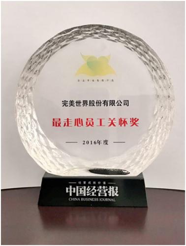 """完美世界荣获""""2016年最走心员工关怀奖"""""""