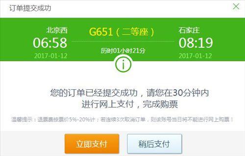 中新网记者体会用抢票软件订票。