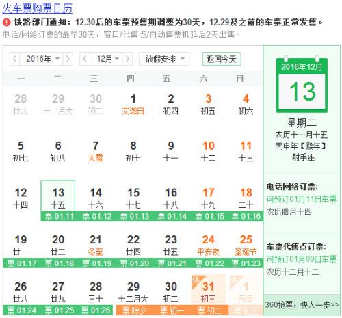 火车票购票日历。360阅读器截图。