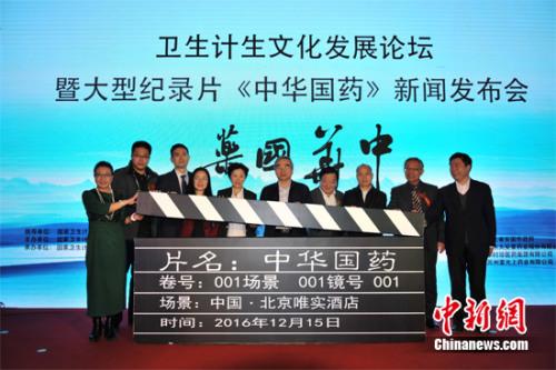 卫生计生文化发展论坛举行 纪录片《中华国药》发布