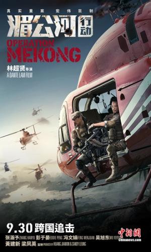 《湄公河行动》电影海报