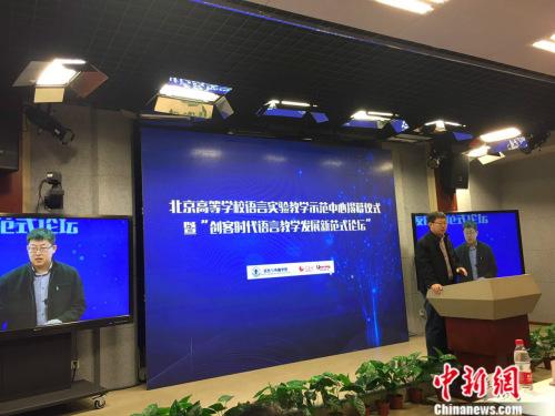 北京高级黉舍说话试验教养树模核心正在北交年夜成破