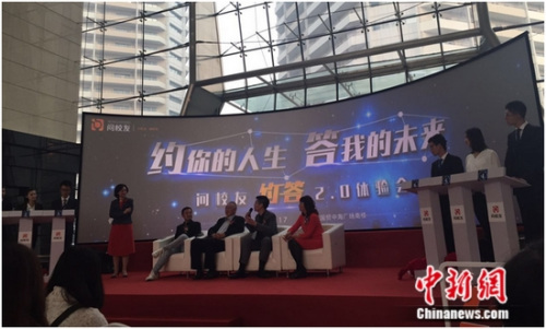 """毛大庆、王卫东、张亨德、叶迈等嘉宾与学生现场""""约答""""。李欢 摄"""