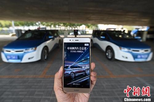 材料图 大众运用网约车效劳。 中新社记者 武豪杰 摄