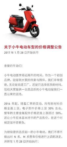 要买电动车的注意了 年前买比年后买省数百元 中国新闻网
