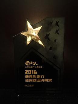 """联众获""""最具影响力体育商业决策奖"""""""