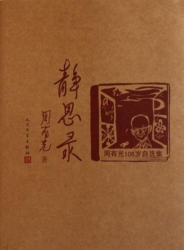 《静思录——周有光106岁自选集》书封。人民文学出版社供图