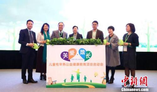 """由中国健康促进与教育协会主办的""""关爱・成长""""儿童性早熟公益健康教育项目日前在北京启动。通过政府倡议、专家支持、媒体的参与,提高公众对此疾病的正确认识,树立正确规范的预防和治疗理念。"""