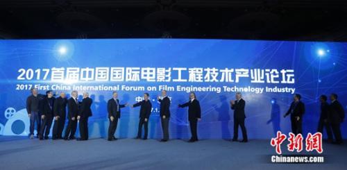 好莱坞专家共同见证中国电影工程技术产业智库成立